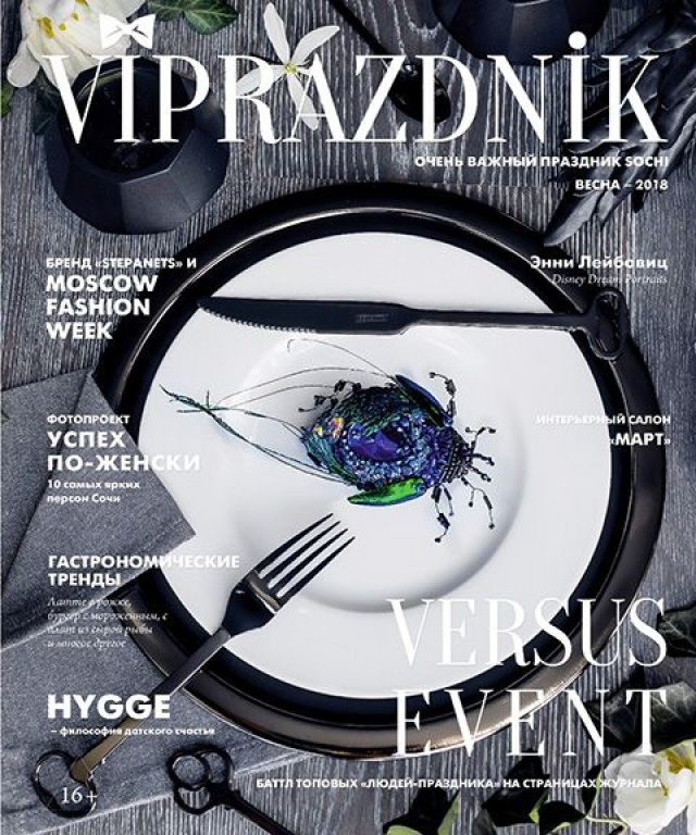 VIPRAZDNIK - event издание