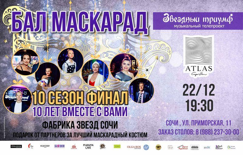 Финальный отчетный концерт 2019</br> (10 сезон)